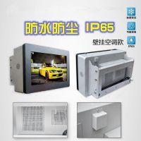 天津广告机-云象科技43寸1080P壁挂空调款户外广告机,防水,防尘,防盗,高亮,漏电高温保护