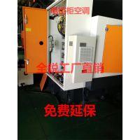 工厂直销QR电柜散热设备机柜空调EA-500