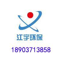 河南江宇环保科技有限公司