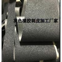 灰色刺皮 包辊带