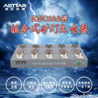 KZC10A组合式矿灯充电器