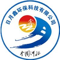 河北日月鑫环保科技有限公司