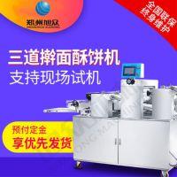 中国著名品牌旭众出售全自动三段压面酥饼机
