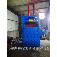 鸿运牌YD-60废纸打包机 废纸箱立式打包机工厂销售