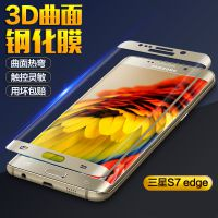 三星S7edge钢化膜G9350手机钢化玻璃3D曲面全屏覆盖高清防爆贴膜