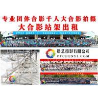 广州地区长期出租集体照合影阶梯 站架 会议合影专业拍摄