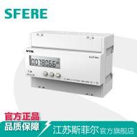DSSF1946三相四线复费率LCD显示导轨式安装电能表斯菲尔厂家直销