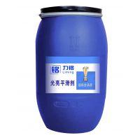 光亮平滑剂LM-3033 毛皮化工助剂 皮革化工助剂 力铭 厂家直销 超高浓缩
