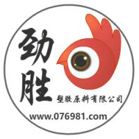 东莞市劲胜塑胶原料有限公司