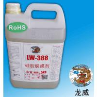 模压橡胶制品专用外脱模剂龙威LW-368水性环保离型剂包邮