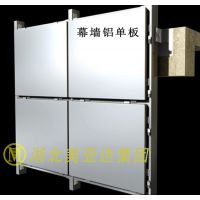 铝合金 铝板 铝单板幕墙 厂家批量
