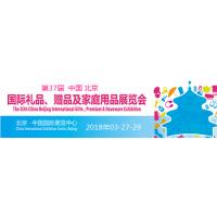 2018北京家居礼品展