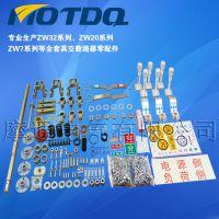 供应质量稳定ZW20配件、ZW20-630A散件、ZW20真空断路器配件厂家直销