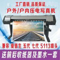 国产质量优的户外写真机 广告写真机 售后有保障 日本进口爱普生喷头