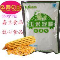 山东嘉兰玉米淀粉生产商 三证齐全 质量保证