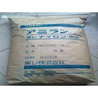 诚供日本东丽 CM1011G-30 黑色 本色 现货供应
