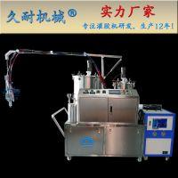 东莞久耐机械小型聚氨酯发泡机