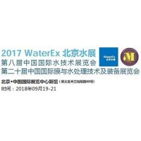 2018年北京水展、2018年北京水处理展会