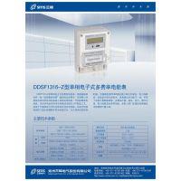 郑州单相电能表 郑州分时载波表 单相多费率载波表优秀产品推荐---三晖DDSF1316-Z