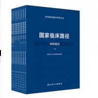 【全套10册】国家临床路径外科、2018临床路径内科、临床路径妇产科、临床路径儿科、县级医院适用版