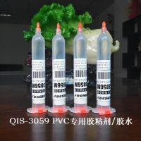 透明软pvc粘abs塑料胶水_华奇士3059L低粘度胶水