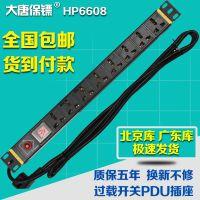 大唐保镖HP6608大唐PDU机柜专用8位PDU电源分配器