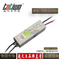 通天王24V0.625A(15W)银白色户外防水LED开关电源 IP67恒压直流