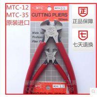 原装进口 MTC-12 MTC-35胡桃钳 拔刀钳 顶切钳 端子钳