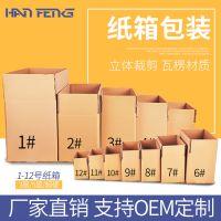 飞机盒、纸箱定做 4号瓦楞盒子快递包装批发logo印刷 设计生产厂