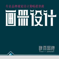 画册设计企业宣传册样本手册招商手册