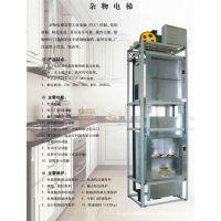 厂家生产销售传菜电梯杂物梯货梯提升机升降平台
