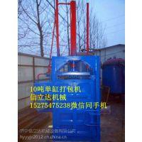 鸿运YD-10型废纸壳打包机批发价 废纸片压缩打包机报价