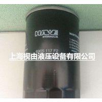 特价销售原装现货德国哈威HAWE 6905 117 F2 滤芯正品供应