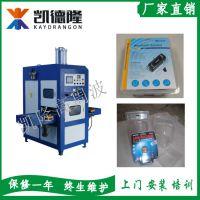 凯隆高周波塑胶熔接机 吸塑机包装机 玩具包装机