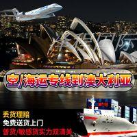 上海到澳洲国际物流海运整柜拼箱双清关专业快速