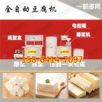 哪里有卖制作豆腐机器的厂家 一台全自动豆腐机多少钱