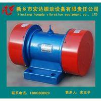 河南大功率振动电机,宏达YZS-75-4振动电机厂家直销
