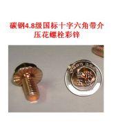 碳钢4.8级国际十字六角带介压花螺栓彩锌M4M5M6M8