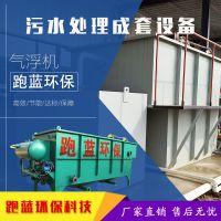 矿场污水处理设备 山东跑蓝环保一级A排放达标全国上门安装