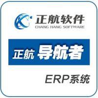 中小型企业ERP,成长型企业ERP,信息化管理系统,正航导航者