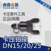 不锈钢水管双卡压工具钳座DN15/20/25卡压钳座小尺寸钳座工具