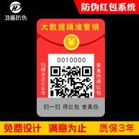 快消品红包系统 防伪标签定做 防伪码印刷 彩色可变二维码不干胶