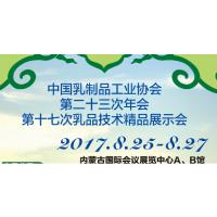 2017中国乳制品工业协会第二十三次年会 第十七次乳品技术精品展示会