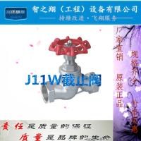 双恒铸钢法兰式J11W截止阀