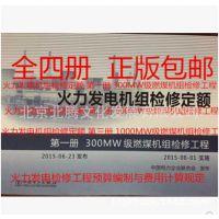 火力发电机组检修定额、火力发电项目工日定额、火力发电费用定额