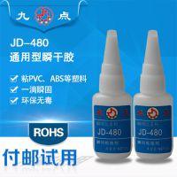 供应九点JD-480粘塑料折盒不发白专用瞬间胶