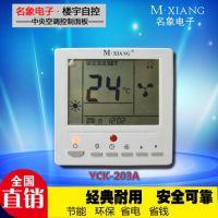 供应名象厂家直销YCK203A楼宇自控温控器 二管制四管制中央空调开关智能温度控制调节器