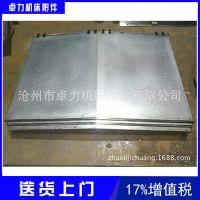 【厂家直销】供应 高品质 卓力 防护罩 机床防护罩 钢板防护罩