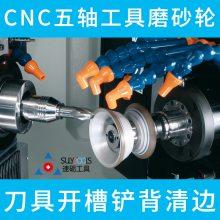 Molemab烧结青铜金刚石砂轮安卡CNC五轴工具磨强力开槽进口金刚石砂轮