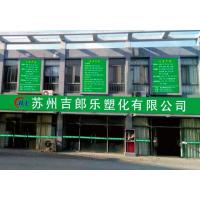 苏州吉郎乐塑料有限公司